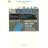 塑造工业时代