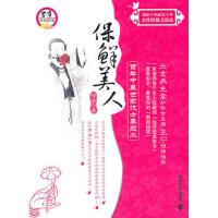 保鲜美人――百年中医世家汉方养颜术 9787305071331 程凯 南京大学出版社