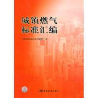 城镇燃气标准汇编 9787506660112 中国标准出版社第六编辑室 中国标准出版社