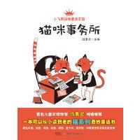 """小飞熊动物童话王国:猫咪事务所(国内首部精选世界各国""""猫咪系列""""的动物童话丛书!让孩子学会机智勇敢!)"""