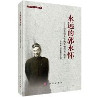 永远的郭永怀――纪念郭永怀先生牺牲50周年