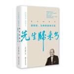 先生归来兮.晏阳初,为育新民除文盲(百年中国记忆・教育家丛书)