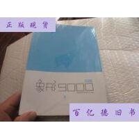 【二手旧书9成新】象形9000(第三册):百词斩 /成都超有爱科技