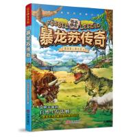 化石传奇系列 暴龙苏传奇