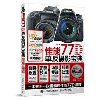 佳能77D单反摄影宝典 相机设置 拍摄技法 场景实战 后期处理