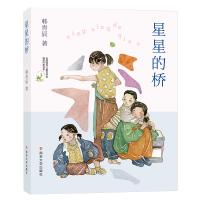 星星的桥(韩青辰作品)