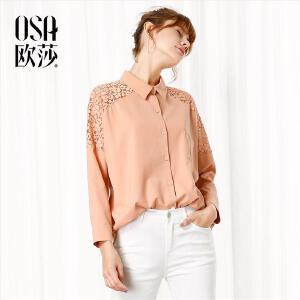 欧莎2017秋装新款女装纯色雕花翻领百搭长袖衬衫C12012