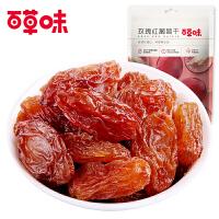 【百草味-玫瑰红葡萄干100gx3袋】葡萄干果 免洗小包装零食