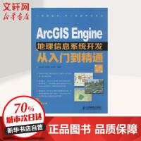 ARCGIS ENGINE地理信息系统开发从入门到精通(第2版) 邱洪钢,张青莲,熊友谊