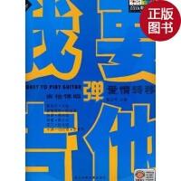【旧书二手书85成新】我要弹吉他 爱情转移(含书)/赵志军 主编/