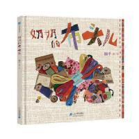 【二手旧书8成新】奶奶的布头儿 翱子文/图 二十一世纪出版社 9787556802265