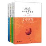 格言20年精华全集(套装四本)
