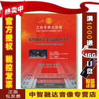工会专家大讲堂 如何做好工会劳动保护工作 赵秋生/李文沛(2DVD)视频讲座光盘碟片