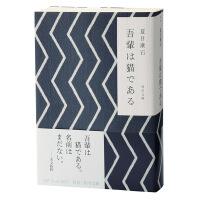 【中商原版】我是猫 日文原版 吾�は猫である 夏目漱石成名作 日本国民大作家 经典外国文学 对鲁迅影响力大的小说 心哥儿三四郎作者
