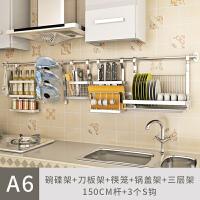 304不锈钢厨房碗架免打孔厨房挂件304不锈钢挂杆厨具碗架沥水厨房五金挂架置物架壁
