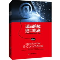 【旧书二手书9成新】谋局跨境进口电商 上海蚁城网络科技有限公司 9787506857338 中国书籍出版社