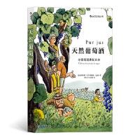 """天然葡萄酒 法���W站五星�好��!�I�纫恢潞迷u,�嗤�葡萄酒�b�p家、""""活著的葡萄酒百科全��"""