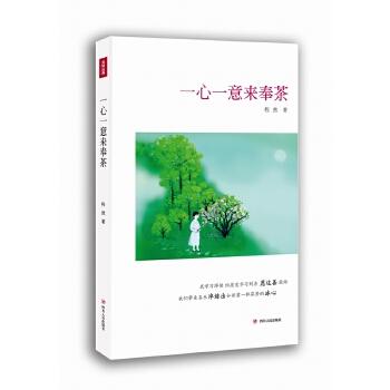 一心一意来奉茶(pdf+txt+epub+azw3+mobi电子书在线阅读下载)