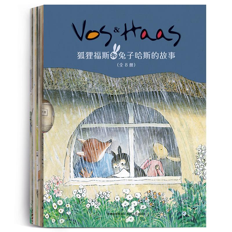 狐狸福斯和兔子哈斯的故事(全8册) 比利时著名儿童文学作家和荷兰图画书大师幽默新作,发现和欣赏孩子无拘无束的想象力、投入的游戏精神、诗意的表达能力。适合2岁+亲子阅读。