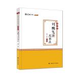 2020厚大法考司法考试刘鹏飞讲民诉法.理论卷
