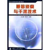 通信侦察与干扰技术(2003年度海军院校重点教材)