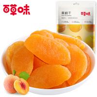 【99元16件】【百草味 -黄桃干100g】零食蜜饯 酸甜水果干果脯 黄桃果肉