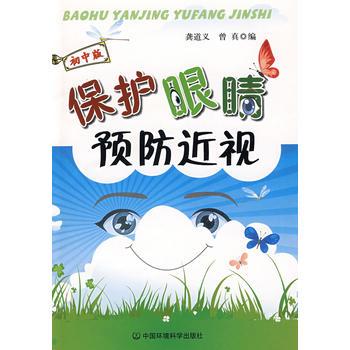 保护眼睛预防近视(初中版) 9787802098633