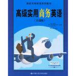 【正版新书直发】高级实用商务英语(引进版)(含盘一张)(美)Joni Vetrano中国人民大学出版社97873000