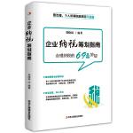 企业纳税筹划指南