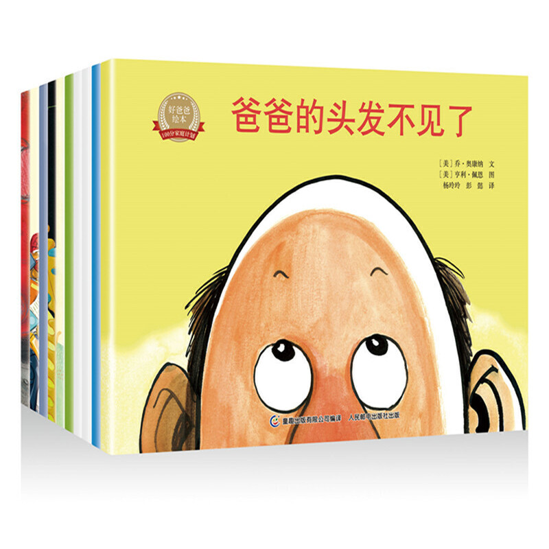 好爸爸绘本(12册) 比《我爸爸》更多元的父爱绘本。幽默诙谐的亲子互动,妙趣横生的亲子对话,涉及孩子成长过程中的安全感需求、独立自主、习惯养成!献给不善言辞的爸爸,以及渴望陪伴的孩子。梅思繁、戴萦袅名家名译,熨帖流畅。