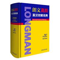 朗文高阶英汉双解词典(第3版)
