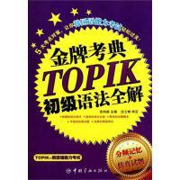 金牌考典TOPIK初级语法全解 中国宇航出版社