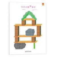 【二手旧书8成新】只小猪搭房子(平装绘)博洛尼亚国际儿童书展艺术建筑与设 9787531576495