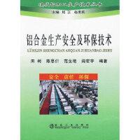 铝合金生产安全及环保技术田树冶金工业出版社9787502450731
