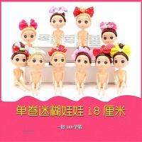12cm迷糊娃娃美人鱼芭比娃娃生日蛋糕装饰摆件烘焙装饰裸娃