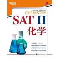 SAT II 化学(SAT考试必备权威辅导用书)--新东方大愚英语学习丛书