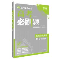 理想树67高考2020新版高考必刷题 真题分类集训 文数 高三全程复习用书