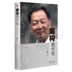 【包邮】解构现代化:温铁军演讲录