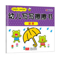 小红花・幼儿写写擦擦书:迷宫 北京小红花图书工作室 9787510117459