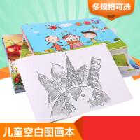 图画本美术画画纸本绘画本素描纸本儿童涂鸦写字本子小学生文具用品