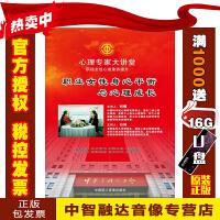 工会专家大讲堂 职业女性身心平衡与心理成长 刘曦/白杨(3DVD)视频讲座光盘碟片