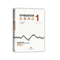【旧书二手书9成新】对冲基金风云录1:东邪西毒 (美)比格斯 9787508641898 中信出版社