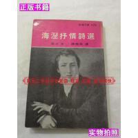 【二手九成新】海涅抒情诗选(1982年台版)海涅志文出版社