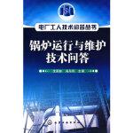 电厂工人技术问答丛书--锅炉运行与维护技术问答 沈英林,肖丹凤 化学工业出版社 9787122038753 『珍藏书籍