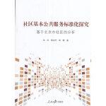 社区基本公共服务标准化探究-基于北京市社区的分析