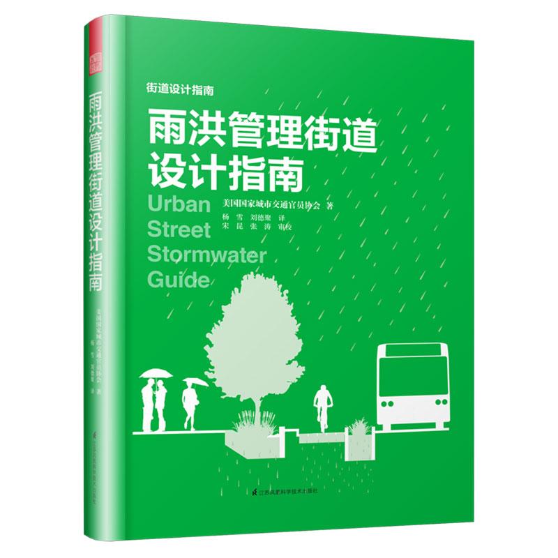 """雨洪管理街道设计指南(城市规划师、交通规划师、工程师、建筑师的街道设计参考书!) 美国国家城市交通官员协会(NACTO);雨洪管理和规划、雨洪设计元素,技术细节和雨洪街道案例;""""海绵城市""""、城市街道设计、绿色基础设施配置;""""以人为本"""",打造安全、舒适的街道环境和公共空间。"""