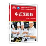 中式烹调师(技师 高级技师)――国家职业技能等级认定培训教材