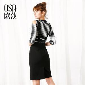 欧莎2017秋装新款女装条纹露肩上衣+背带裙通勤套装女C15014