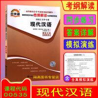 备考2019 自考辅导 0535 00535 现代汉语 自考通考纲解读 自考教材同步配套练习题 附详细答案