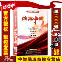 正版包票 法治中国 六集政论专题片纪录片(6DVD)视频光盘碟片